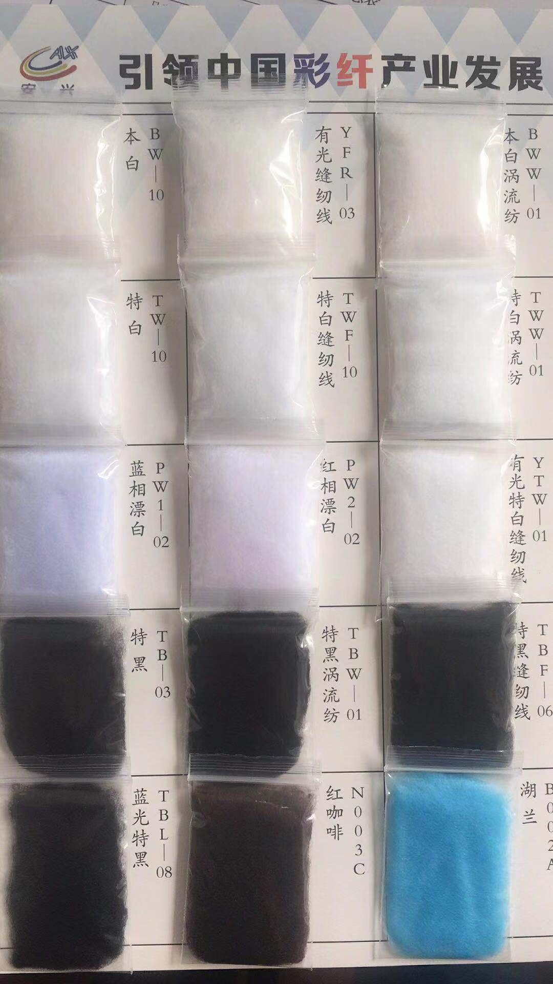 特黑涤纶大化纤