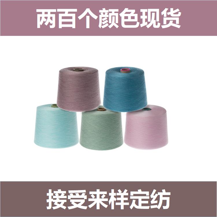 RC,RAC,人棉,纯棉,莫代尔色纺纱彩纱色纱 工厂厂家现货