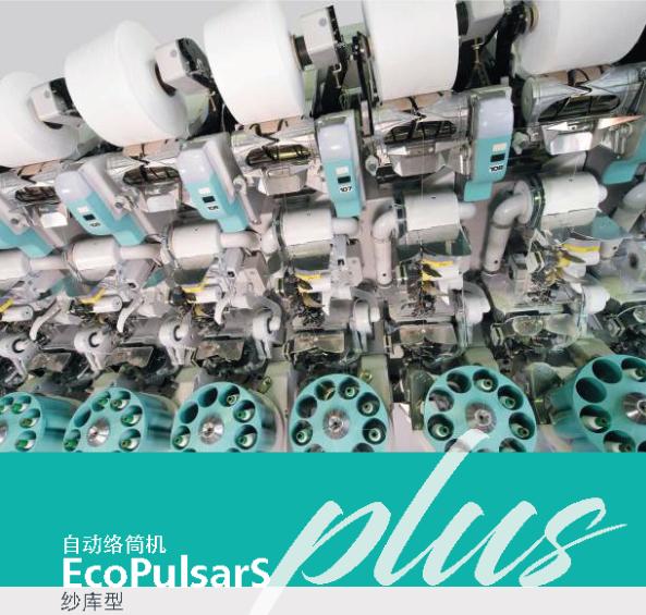 纱库型自动络筒机 EcoPulsarS
