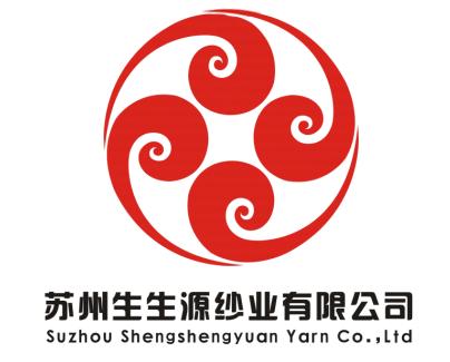 苏州生生源纱业有限公司