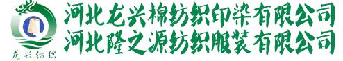河北龍興棉紡織印染有限公司