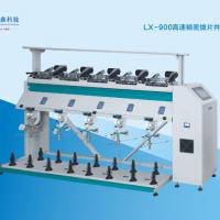 LX—900高速精密拨片并纱机