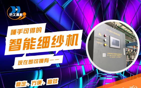 CCZ-Ⅺ模块化全数控细纱机装置