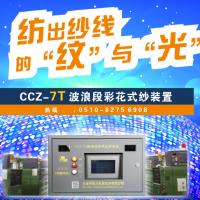 CCZ-7T波浪段彩花式纱装置