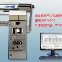 全自动毛羽型条干均匀度测试仪MT4000