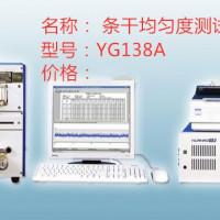 毛羽型条干均匀度测试仪,毛羽条干仪,YG138A