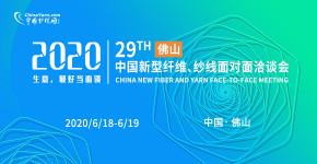 第二十九屆中國新型纖維、紗線面對面洽談會
