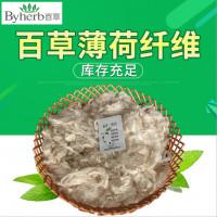 薄荷纤维天然抗菌接触冷感现货供应可填充可纺纱