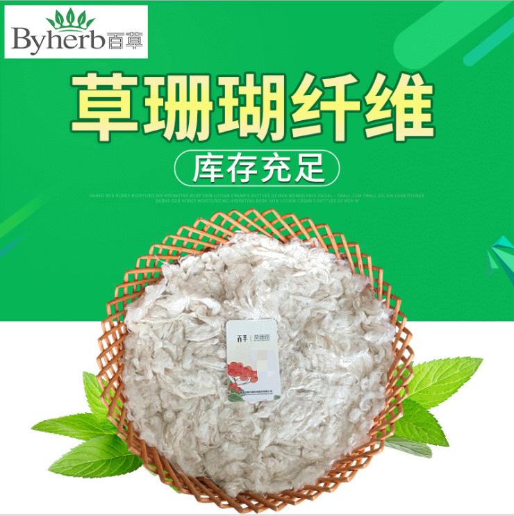 草珊瑚纤维天然抗菌吸湿发热现货供应可填充可纺纱