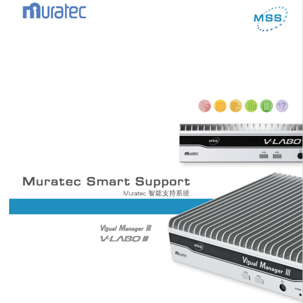 Muratec 智能支持系统