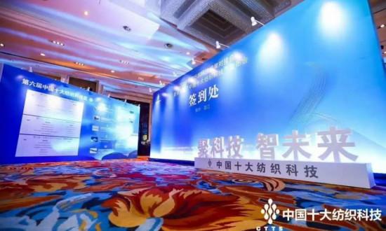 """让科技说话,第七届""""中国十大纺织科技""""评选项目火热征集中"""