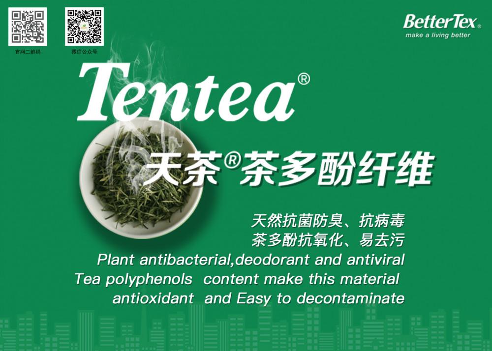 天茶茶多酚纤维