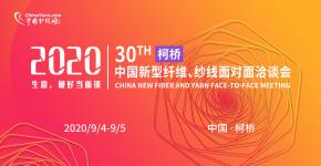 第三十届中国新型纤维、纱线面对面洽谈会