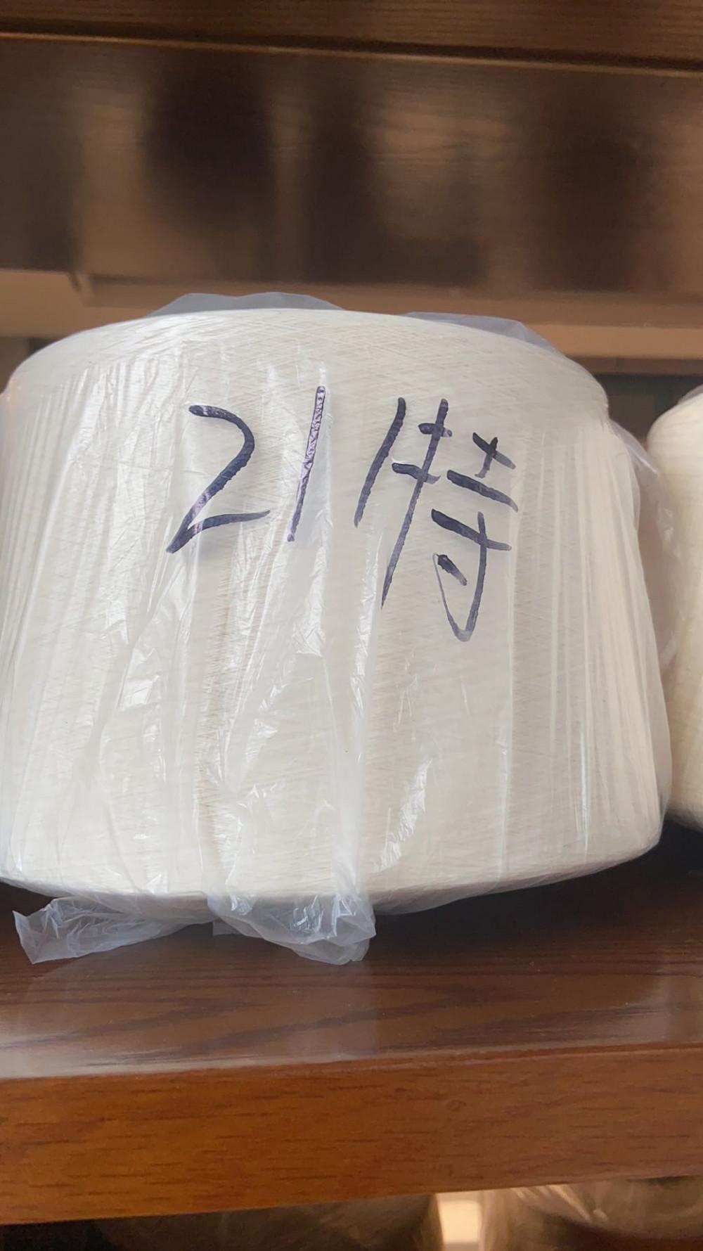 21S全棉特白棉纱