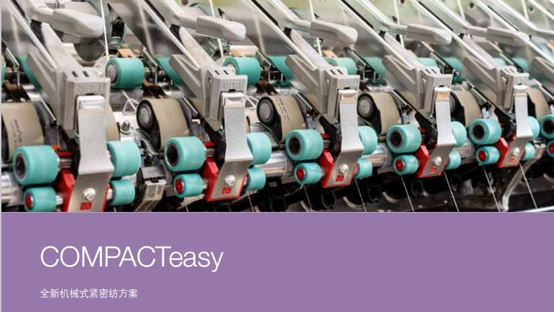 COMPACTeasy  机械式紧密纺系统