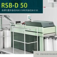 自调匀整并条机RSB-D 50