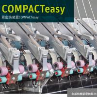 紧密纺装置COMPACTeasy