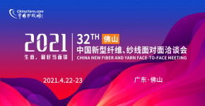 第三十二届中国新型纤维、纱线面对面洽谈会(佛山)