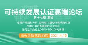 可持续发展环保认证高端论坛 第17期(潮汕)