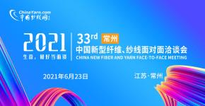 第三十三届中国新型纤维、纱线面对面洽谈会(常州)