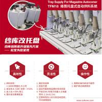 TFM18络筒托盘式自动供料系统