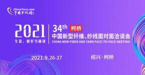 第三十四届中国新型纤维、纱线面对面洽谈会(柯桥)