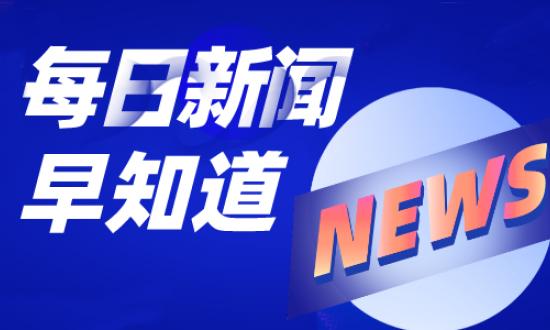 每日新闻 | 郑棉一路震荡走低  国常会强调更多运用市场化办法稳定大宗商品价格(9月24日)