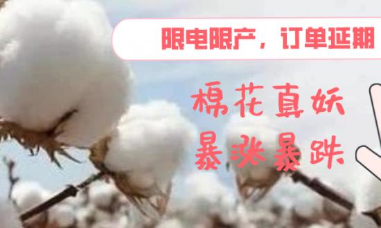 """限电限产,涨价不断,订单延期!棉纱大涨3500元后风向变了?10月字里行间是""""限电限产""""与""""原料暴涨"""",纺织市场影响几何?"""